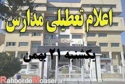 ماجرای تعطیلی مدارس در روز یکشنبه 21 بهمن
