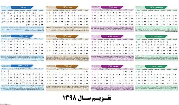 کامل ترین تقویم سال 98/ مناسبت ها و تعطیلات رسمی سال 98/ لحظه تحویل سال 98