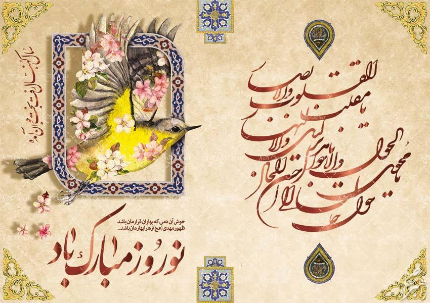 استیکر تبریک عید 1400