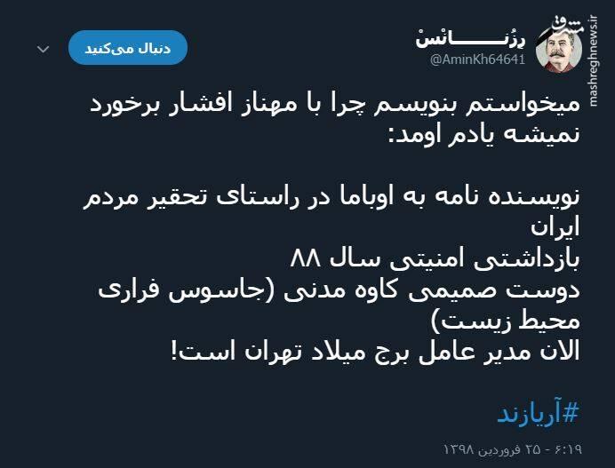 چرا مهناز افشار بازداشت نمیشود؟+عکس