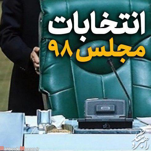 زمان برگزاری انتخابات مجلس 98