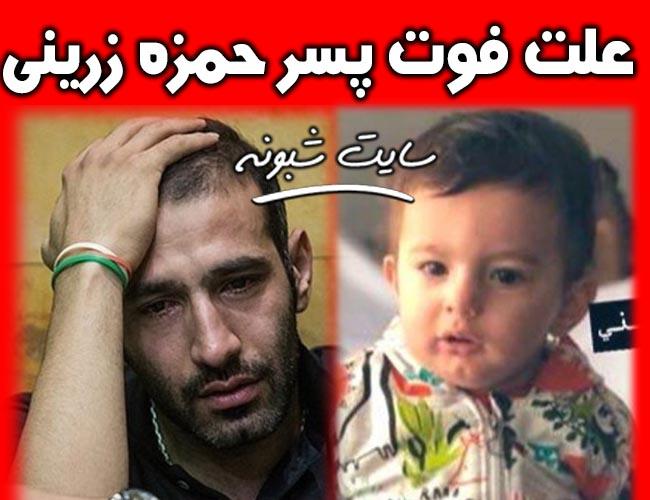 درگذشت فرزند حمزه زرینی والیبالیست+ عکس