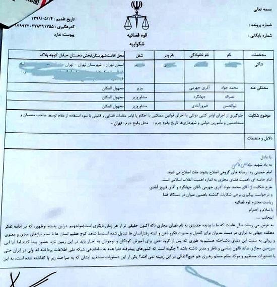 اعلام جرم دادستان علیه آذری جهرمی+ علت