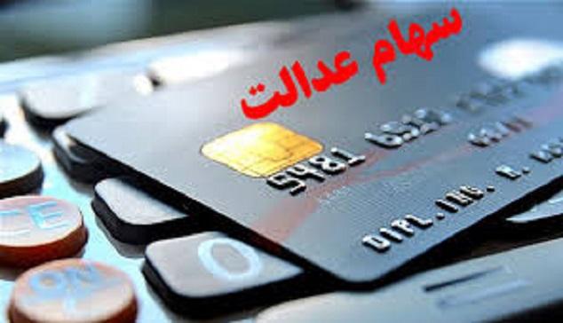 اعطای کارت اعتباری سهام عدالت از هفته آینده-راهبرد معاصر