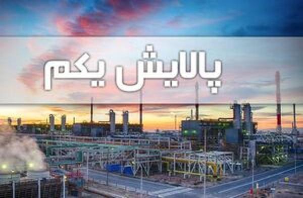 ارزش پالایشی یکم امروز سه شنبه 26 اسفند