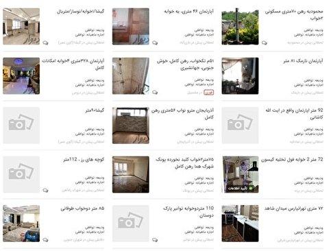 چه کسانی از حذف قیمت مسکن در سایت های اینترنتی سود میبرند؟