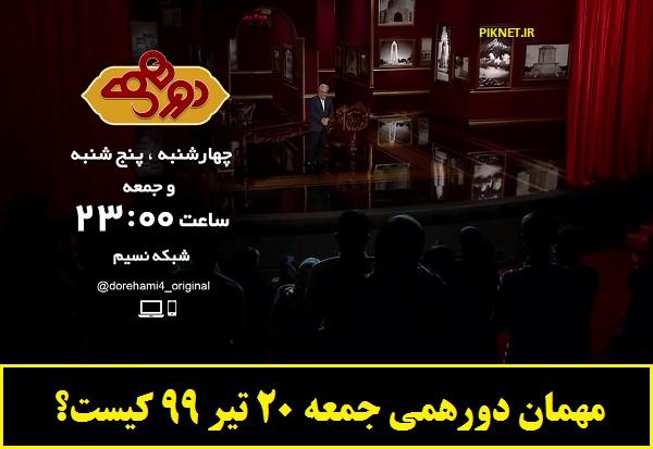 مهمان برنامه دورهمی مهران مدیری جمعه ۲۰ تیر + عکس