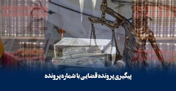 adliran.ir جزییات بیشتر پیگیری پرونده قضایی با شماره پرونده و کد ملی