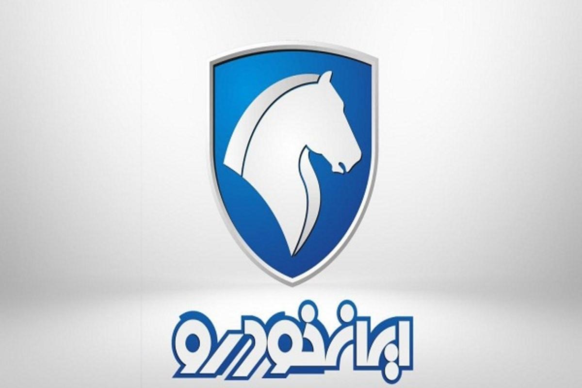 قرعه کشی فروش فوری ایران خودرو امروز ۲۶ مهر ۹۹+ اسامی برندگان و نحوه جستجو با کد پیگیری