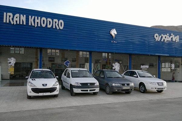 فروش فوق العاده ایران خودرو مهر99