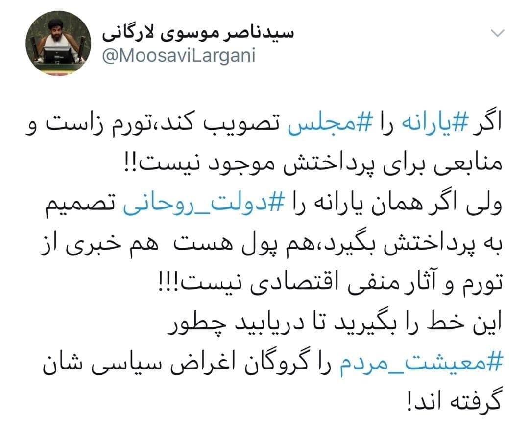 موسوی لارگانی: دولت معیشت مردم را گروگان اغراض سیاسی خود گرفته است