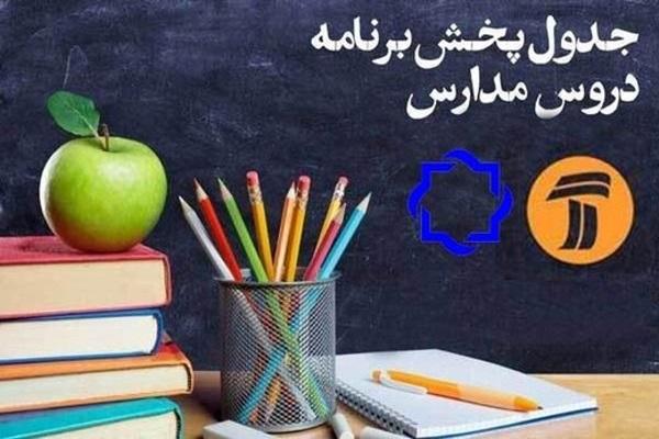 جدول پخش مدرسه تلویزیونی ایران 6 آبان 99/ فهرست برنامه های شبکه آموزش و چهار