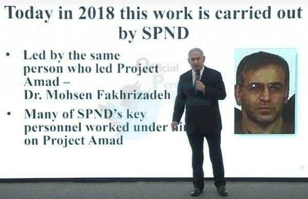 ایرانی ممتاز سائنسدان محسن فخری زادہ کے متعلق نیتن یاہو کا دعوی