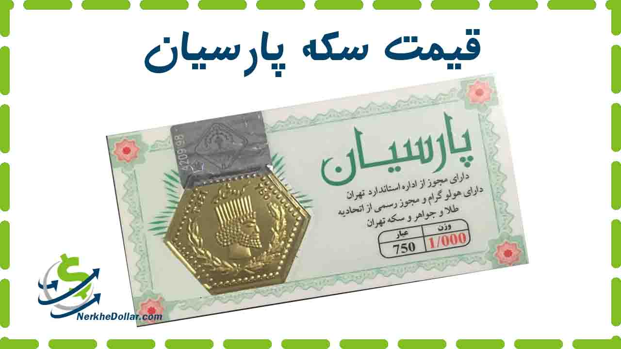 : قیمت سکه پارسیان