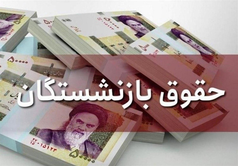پرداخت حقوق اردیبهشت بازنشستگان