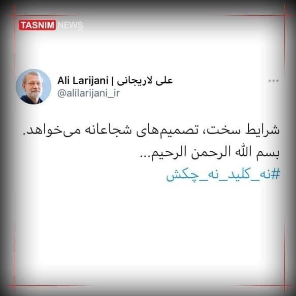 واکنش سعید محمد به سخنان لاریجانی+ عکس