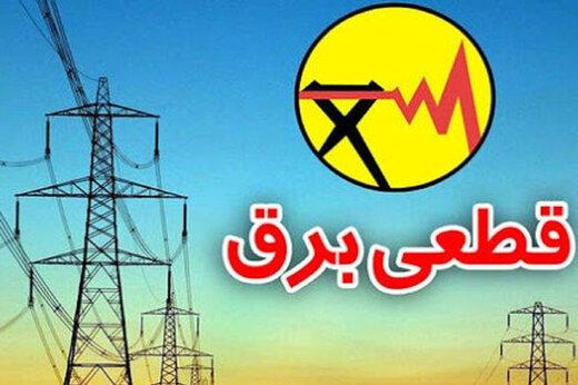 جدول قطعی برق تهران