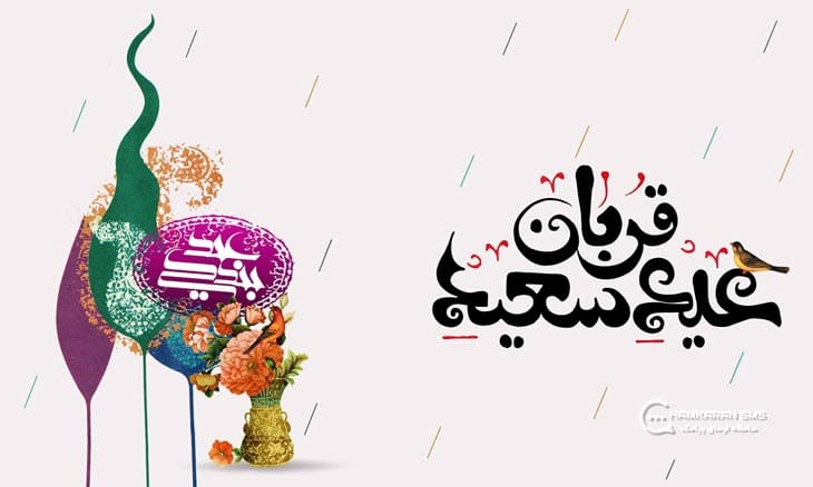 عید قربان چه زمانی است