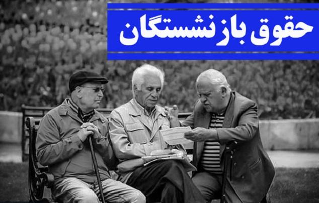 حقوق خرداد بازنشستگان تامین اجتماعی