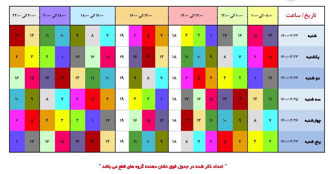 جدول تازه قطعی برق در پایتخت امروز ۲۶ خرداد