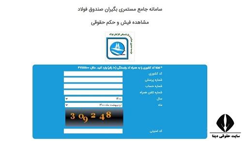 فیش حقوقی بازنشستگان فولاد خوزستان