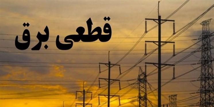 قطع برق مازندران امروز