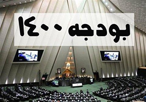 خبر مهم مجلس برای همسان سازی حقوق بازنشستگان سال ۱۴۰۰
