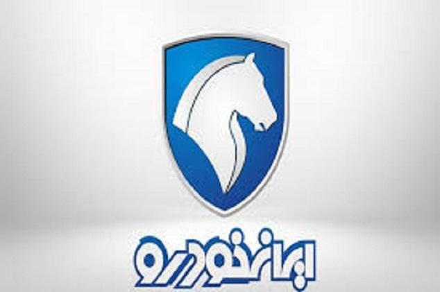 زمان اعلام نتایج قرعه کشی ایران خودرو شهریور 1400 + اسامی برندگان قرعه کشی ایران خودرو با کد پیگیری