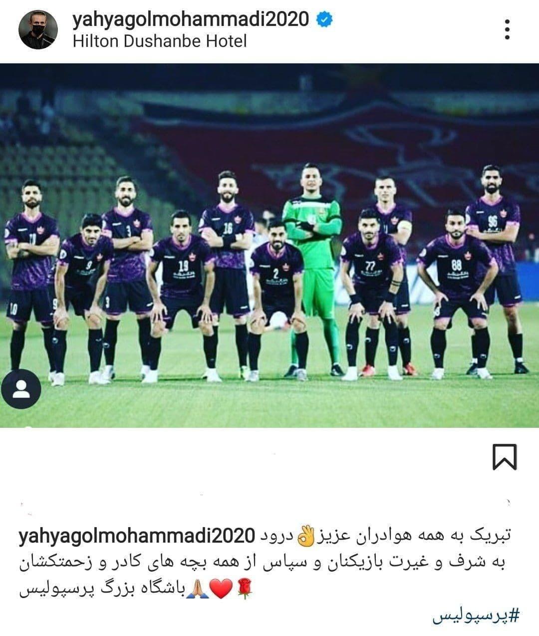 واکنش گل محمدی پس از صعود پرسپولیس در لیگ قهرمانان آسیا+ عکس