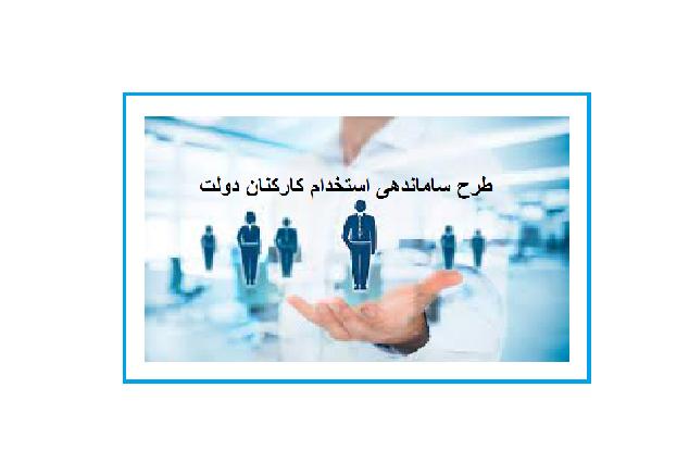 آخرین خبر از طرح ساماندهی کارکنان دولت