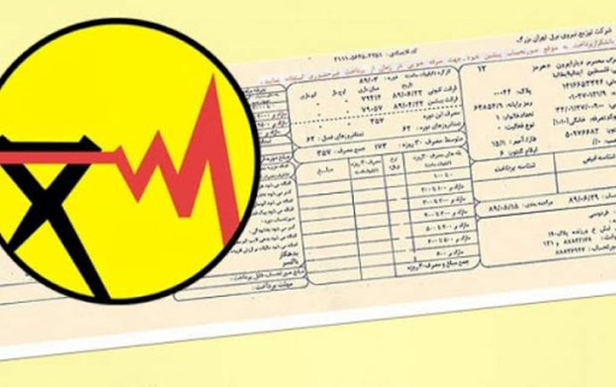 پرداخت اقساطی قبض برق